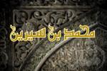 Муҳаммад ибн Сийрин