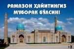 Ўзбекистонда Рамазон ҳайити 6 июль куни нишонланади