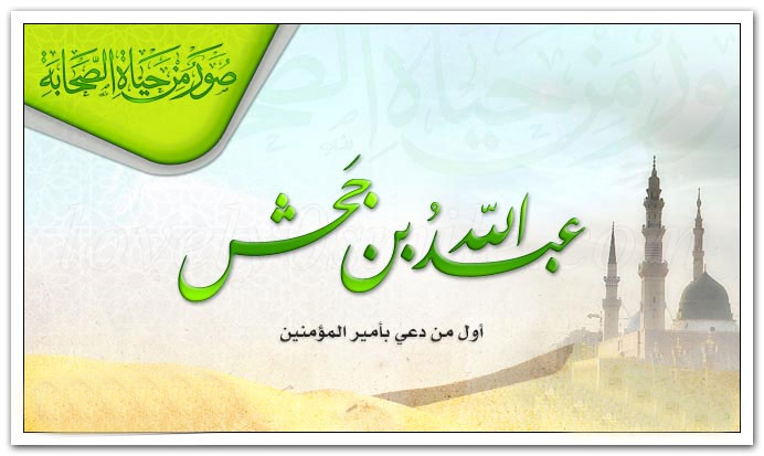 Abdulloh ibn Jahsh