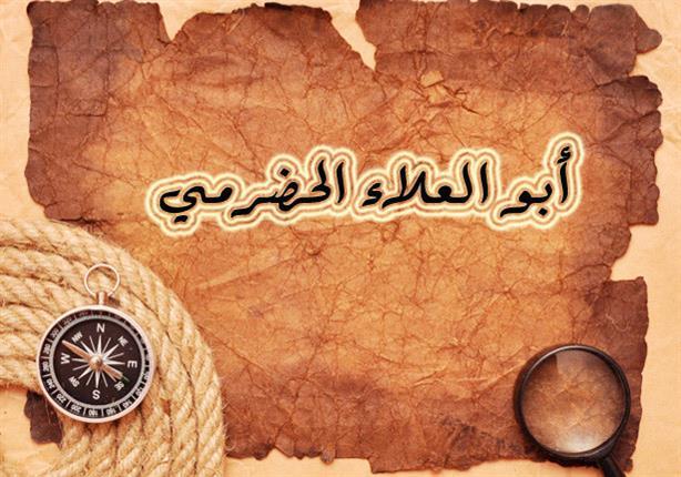 Abul A'lo al-Hadramiy