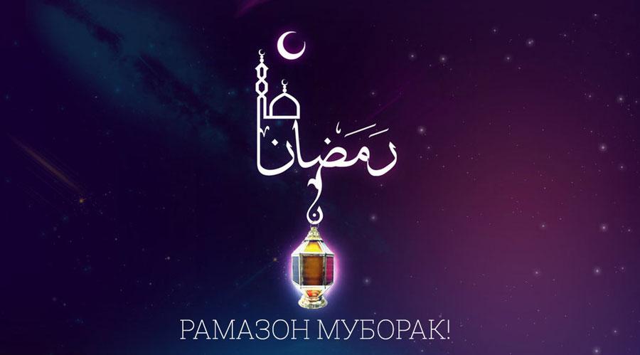 Ramazon taqvimi (2018 yil / 1439 hijriy)